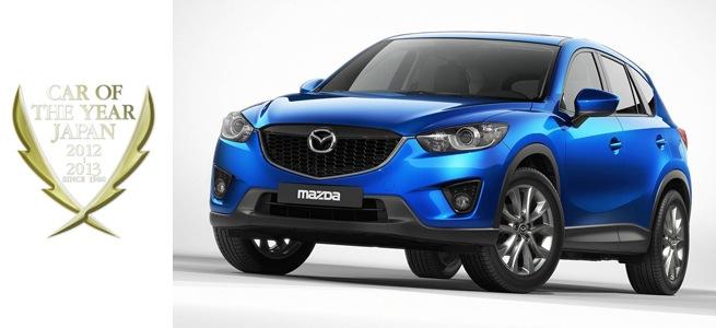 Mazda CX-5: Voiture de l'année 2012-2013 au Japon
