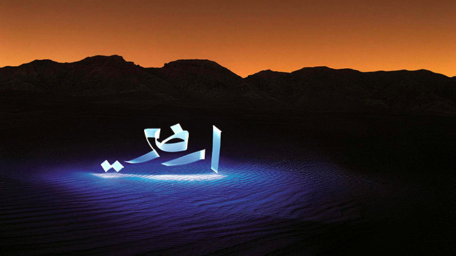 Land Rover MENA adopte l'art Ancien de la Calligraphie Arabe