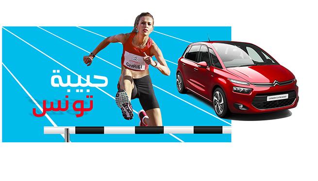 Citroën Tunisie soutient Habibet Tounes pour la finale