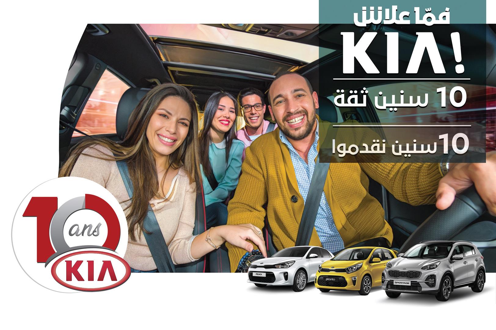 City Cars - KIA fête ses dix ans