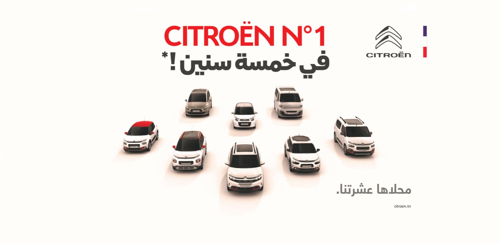 Citröen Tunisie annonce être numéro 1 sur les 5 dernières années