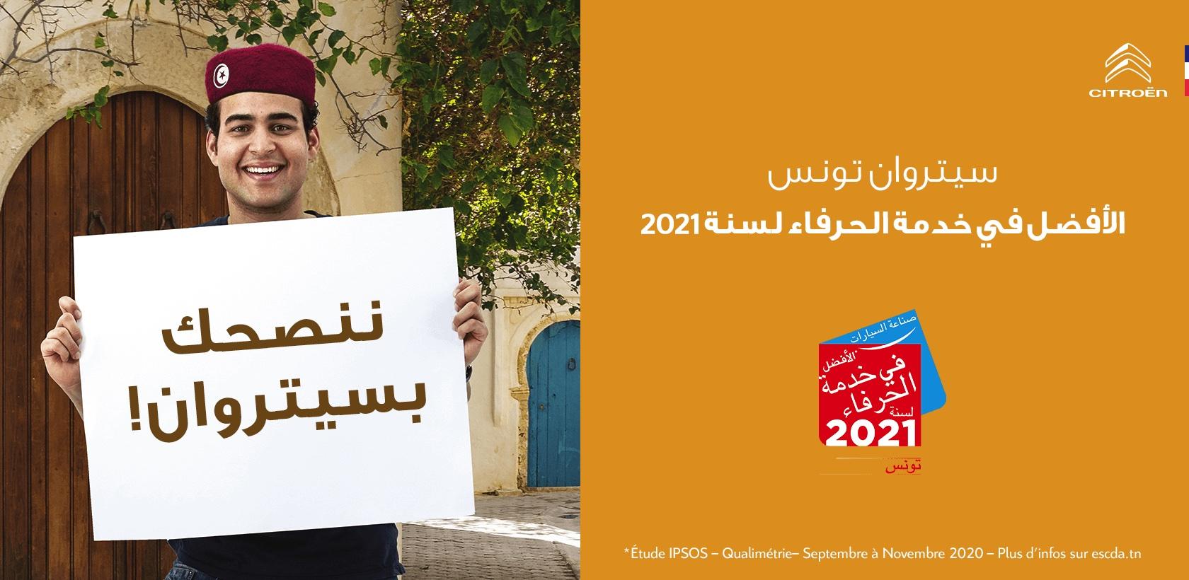 Citroën Tunisie élu Service Client de l'Année 2021