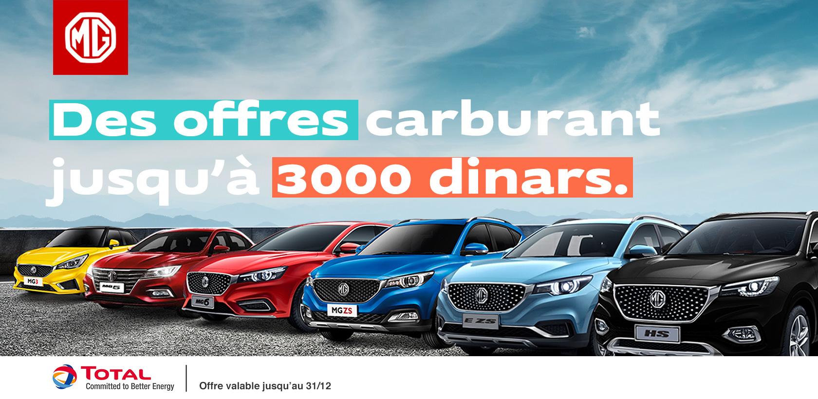 Des Offres carburant jusqu'à 3000 DT chez MG Motors Tunisie