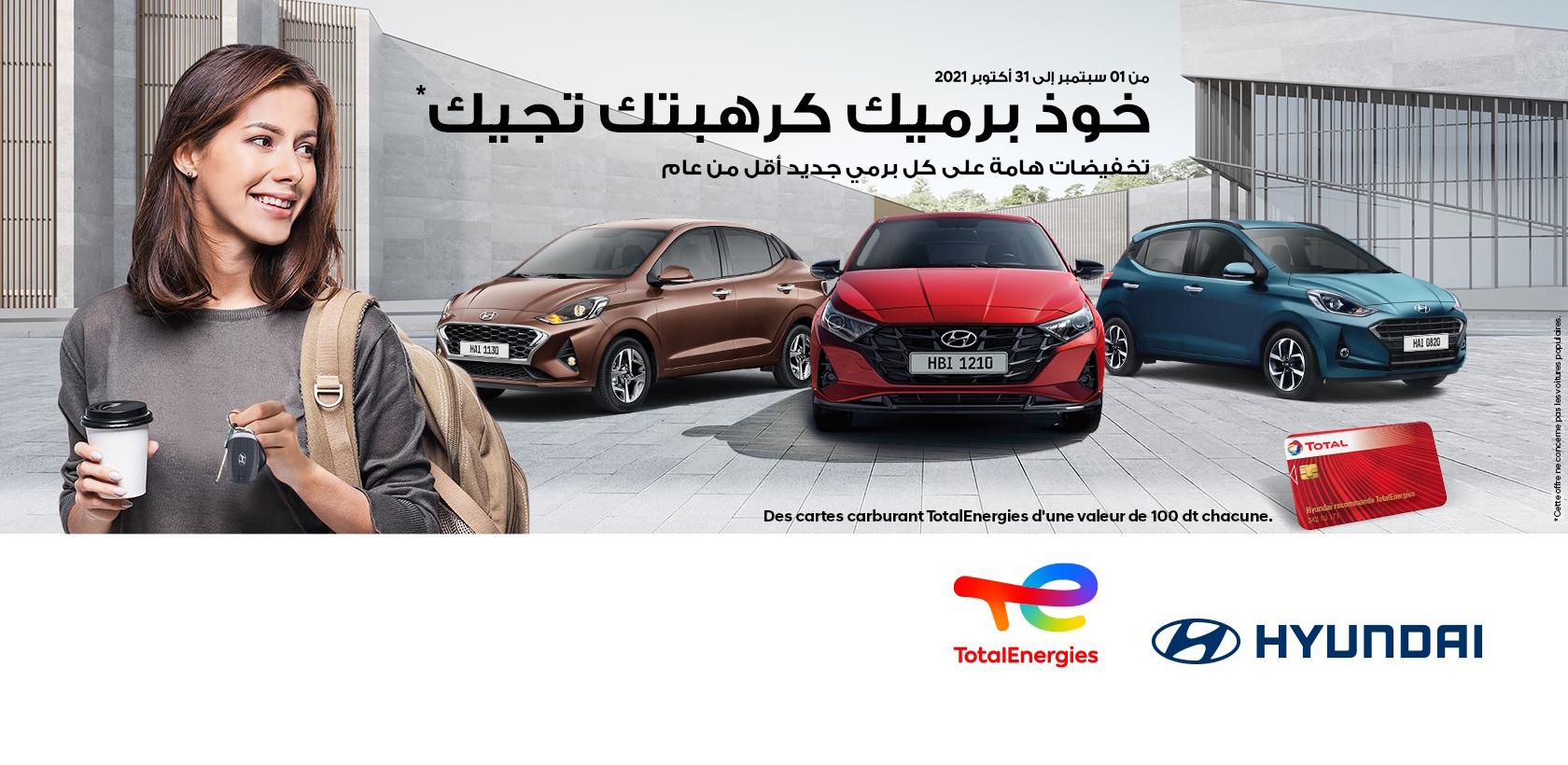 Hyundai et TotalEnergies, des remises et des cartes de carburant pour les nouveaux titulaires de permis de conduire